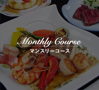 Monthly Course マンスリーコース